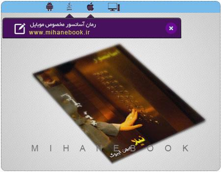 دانلود رمان ايراني آسانسور